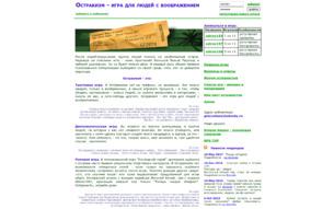 Скриншот сайта Остракизм