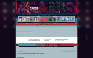 Скриншот сайта Crossvegas
