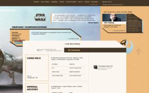 Скриншот сайта Star Wars Medley