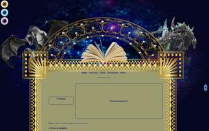 Скриншот сайта Et lux in tenebris