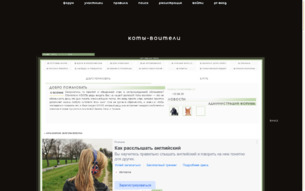 Скриншот сайта Коты-воители: облетели лепестки