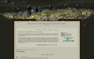 Скриншот сайта Fables of Ainhoa