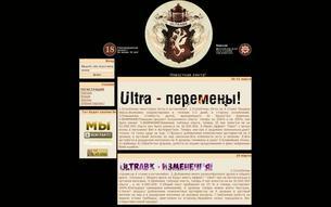 Скриншот сайта Ultrabk