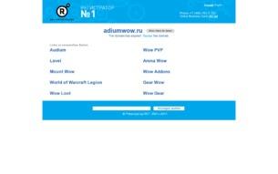 Скриншот сайта Adium WoW project
