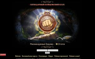 Скриншот сайта Легендарный бойцовский клуб Fc - bk