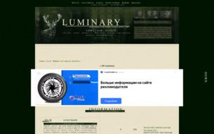 Скриншот сайта HP: Luminary