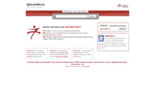 Скриншот сайта Игра онлайн