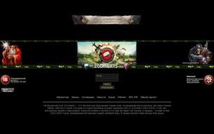 Скриншот сайта Бойцовский клуб - 2combats