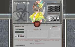 Скриншот сайта Карантин-05