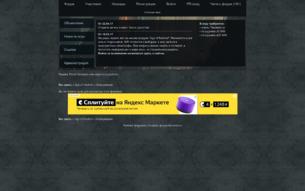 Скриншот сайта Age of decline