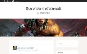 Скриншот сайта Ewow