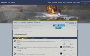 Скриншот сайта Andromeda: star scouts