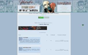 Скриншот сайта Naruto. Ninja way