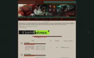 Скриншот сайта Immortal realms