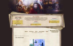 Скриншот сайта OUAT: price of magic