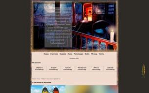 Скриншот сайта The labyrinths of fate