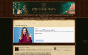 Скриншот сайта Петровский указъ