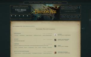 Dragon Age: a wonderful world
