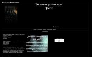 """Скриншот сайта """"Мир Рас"""""""