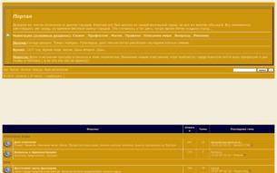 Скриншот сайта Портал