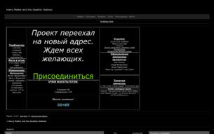Скриншот сайта Реликвии смерти
