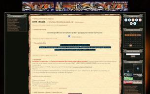 Скриншот сайта Твердыня