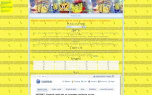 Скриншот сайта Super RPG: Sponge Bob Square Pants