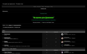 Скриншот сайта Не время для Драконов