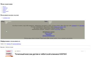 Скриншот сайта Мародеры. Забытые Истории