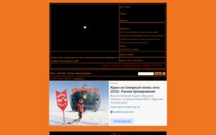 Скриншот сайта Fantastic Four