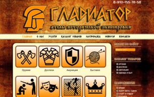 """Скриншот сайта Объединение """"Гладиатор"""" гор. Тула"""
