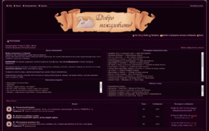 Скриншот сайта Форумные ролевые игры у Lainurol