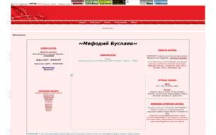 Скриншот сайта Мефодий Буслаев