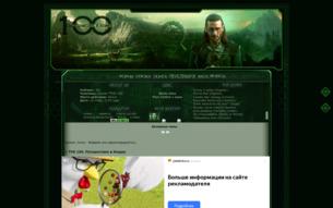 Скриншот сайта The 100. Путешествие в бездну