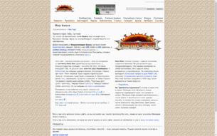 Скриншот сайта DarkSun на русском