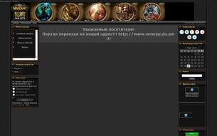 Скриншот сайта World of WarCraft Portal