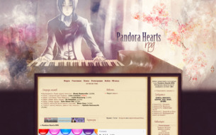 Pandora Hearts RPG