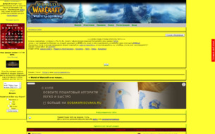 Скриншот сайта World of Warcraft