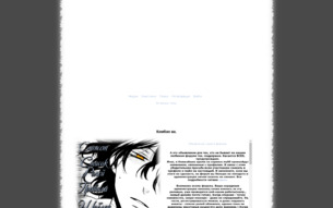 Скриншот сайта Pandora hearts: new game of white Alice