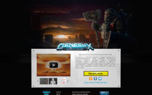 Браузерная игра Genesyx