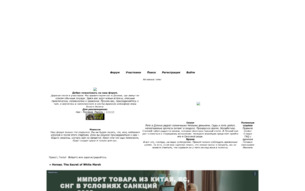 Скриншот сайта Horses. The secret of white marsh
