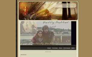 Скриншот сайта Harry Potter and the deathly hallows
