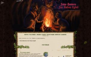 Коты-воители: лес новых судеб