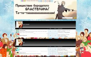 Скриншот сайта Hetalia world