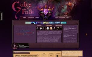 Первая MMOFRPG - Gates of FATE