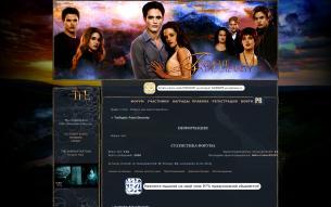Twilight: Fatal Eternity