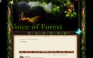 Голос леса