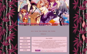 Скриншот сайта Chronicle of Ouran High School