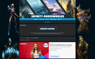 Скриншот сайта Infinity crossworld