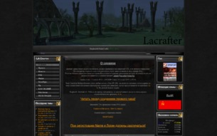 Скриншот сайта Lactafter lineage roleplay x1 server
